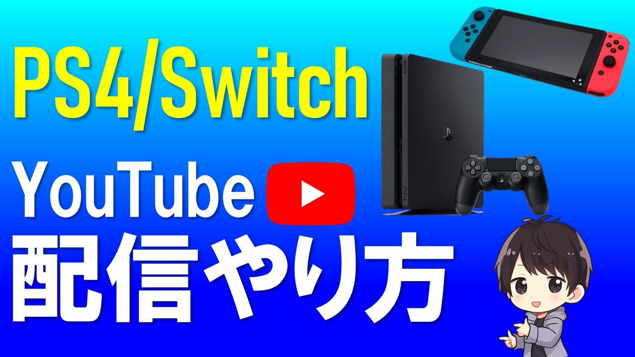 ゲーム 実況 Switch